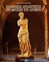 Ελληνικές αρχαιότητες στο μουσείο του Λούβρου