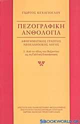 Πεζογραφική ανθολογία: αφηγηματικός γραπτός νεοελληνικός λόγος