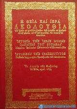Η θεία και ιερά ακολουθία. Ιστορία της ιεράς μονής Παναγίας του Σουμελά. Ιστορικόν της Τραπεζούντος
