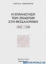 Η επανάσταση των Ζηλωτών στη Θεσσαλονίκη 1342-1349