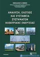 Ανάλυση, έλεγχος και ευστάθεια συστημάτων ηλεκτρικής ενέργειας