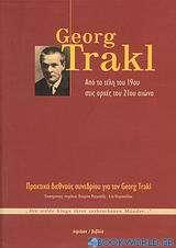 George Trakl: Από τα τέλη του 19ου στις αρχές του 21ου αιώνα