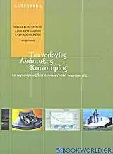 Τεχνολογίες ανάπτυξης καινοτομίας σε περιφέρειες και συμπλέγματα παραγωγής