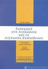 Εισαγωγή στη διγλωσσία και τη δίγλωσση εκπαίδευση