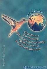 Διδασκαλία και μάθηση της κοινωνιολογικής θεωρίας για το φυσικό περιβάλλον