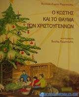 Ο Κωστής, και το θαύμα των Χριστουγέννων