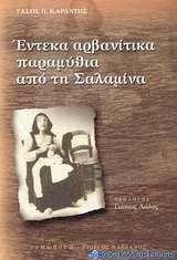 Έντεκα αρβανίτικα παραμύθια από τη Σαλαμίνα