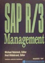 Διαχείριση του SAP R/3