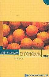 Τα πορτοκάλια