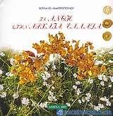 Τα άνθη στην Αρχαία Ελλάδα