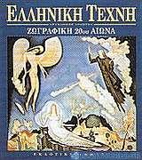 Ζωγραφική 20ού αιώνα