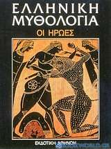 Ελληνική μυθολογία: Οι ήρωες: Τοπικές παραδόσεις