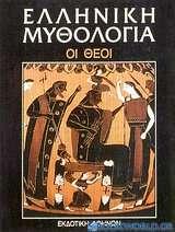 Ελληνική μυθολογία: Οι θεοί