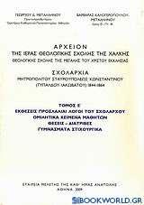 Αρχείον της Ιεράς Θεολογικής Σχολής της Χάλκης, Θεολογικής Σχολής της Μεγάλης του Χριστού Εκκλησίας: Σχολαρχία Μητροπολίτου Σταυρουπόλεως Κωνσταντίνου (Τυπάλδου-Ιακωβάτου) 1844-1864