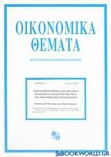 Οικονομικό περιβάλλον, θεσμικό πλαίσιο και ανταγωνιστικότητα των μικρομεσαίων επιχειρήσεων