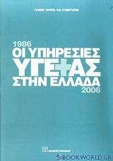 Οι υπηρεσίες υγείας στην Ελλάδα 1986-2006