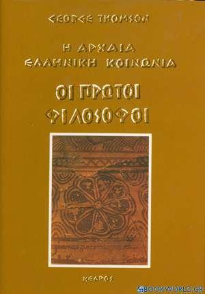 Η αρχαία ελληνική κοινωνία: οι πρώτοι φιλόσοφοι
