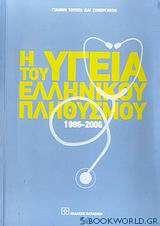 Η υγεία του ελληνικού πληθυσμού 1986-2006