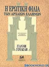 Η ερωτική φιλία των αρχαίων Ελλήνων