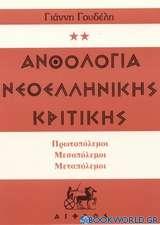 Ανθολογία νεοελληνικής κριτικής