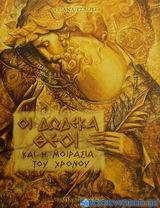 Οι δώδεκα θεοί και η μοιρασιά του χρόνου