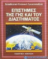 Επιστήμες της γης και του διαστήματος