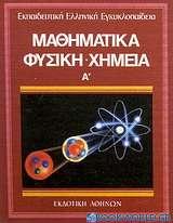 Μαθηματικά - φυσική - χημεία 1