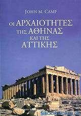 Οι αρχαιότητες της Αθήνας και της Αττικής