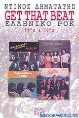 Get that Beat: Η ιστορία του ελληνικού ροκ στα 60's και 70's