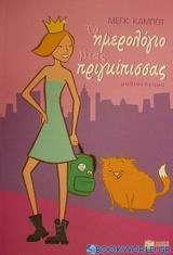 Το ημερολόγιο μιας πριγκίπισσας