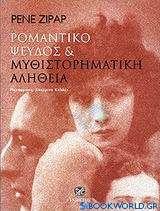 Ρομαντικό ψεύδος και μυθιστορηματική αλήθεια