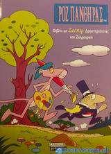 Ροζ πάνθηρας βιβλίο με σούπερ δραστηριότητες και ζωγραφική