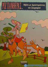 Ροζ πάνθηρας βιβλίο με δραστηριότητες και ζωγραφική