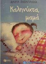 Καληνύχτα, μαμά