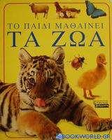 Το παιδί μαθαίνει τα ζώα