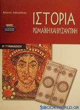 Ιστορία ρωμαϊκή και βυζαντινή Β γυμνασίου