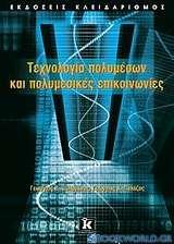 Τεχνολογία πολυμέσων και πολυμεσικές επικοινωνίες