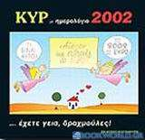 Ημερολόγιο 2002 με τον Κυρ