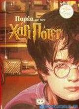 Παρέα με τον Χάρι Πότερ