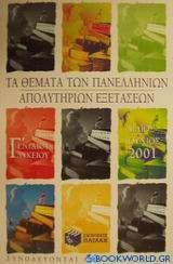 Τα θέματα των πανελλήνιων απολυτήριων εξετάσεων Γ΄ ενιαίου λυκείου Μάιος-Ιούνιος 2001