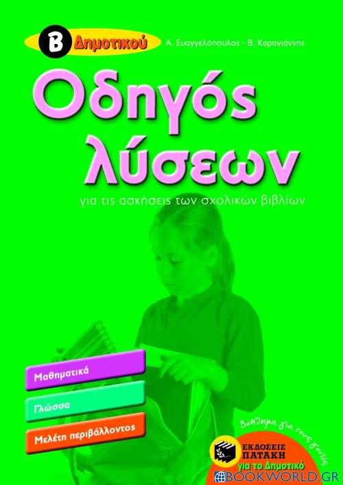 Οδηγός λύσεων για τις ασκήσεις των σχολικών βιβλίων Β΄δημοτικού