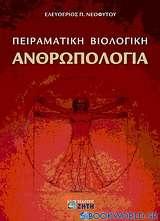 Πειραματική βιολογική ανθρωπολογία