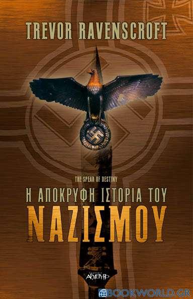 Η απόκρυφη ιστορία του ναζισμού