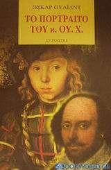 Το πορτραίτο του κ. Ου. Χ.