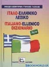 Ιταλο-ελληνικό λεξικό