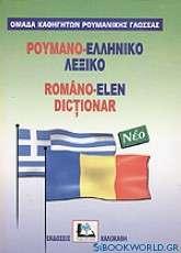 Ρουμανο-ελληνικό λεξικό