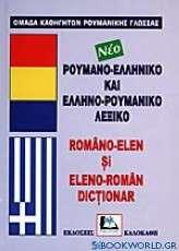 Ρουμανο-ελληνικό και ελληνο-ρουμανικό λεξικό