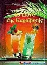 Τα ποτά της Καραϊβικής