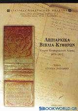 Ληξιαρχικά βιβλία Κυθήρων