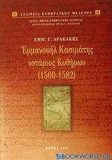 Εμμανουήλ Κασιμάτης νοτάριος Κυθήρων 1560-1582